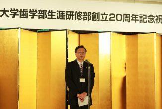 明海大学・朝日大学歯学部生涯研修部20周年記念式典