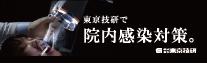株式会社東京技研